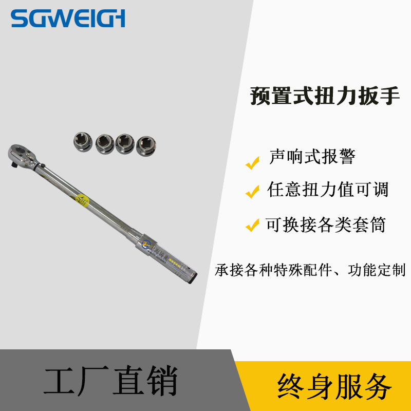 <b>SGTG预置式扭矩扳手 预置可换头扭力可调扳手 SGAC力矩预置式扳手</b>