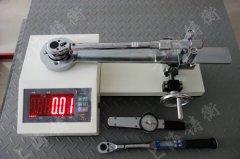 扭力扳手检验仪  铸衡